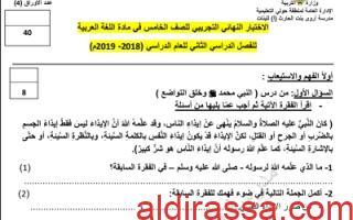 الاختبار النهائي التجريبي الحولي لغة عربية للصف الخامس الفصل الأول 2018 2019