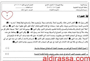 الورقة التقويمية 2 للوحدة الثانية لغة عربية للصف التاسع اعداد ايمان علي الفصل الاول
