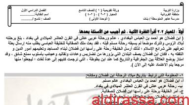الورقة التقويمية 3 للوحدة الاولى لغة عربية للصف التاسع اعداد ايمان علي الفصل الاول