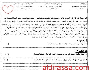 الورقة التقويمية 3 للوحدة الثانية لغة عربية للصف التاسع اعداد ايمان علي الفصل الاول