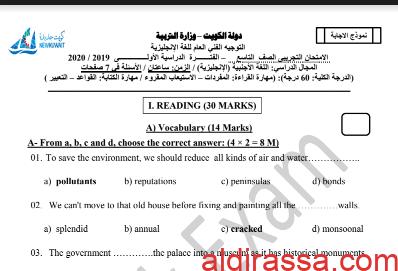 امتحان تجريبي محلول انجليزي للصف التاسع الفصل الأول