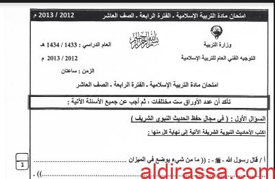 امتحان تربية اسلامية  للصف العاشر الفصل الثاني 2012-2013