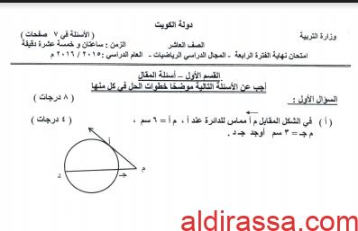 امتحان رياضيات للصف العاشر الفصل الثاني 2015-2016