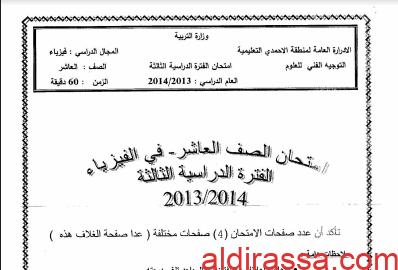 امتحانات فيزياء محلولة للصف العاشر الفصل الثاني 2013-2014