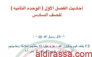 بنك اسئلة اسلامية للصف السادس الوحدة الثانية اعداد فرح الحسيني