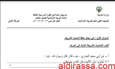 تدريبات تربية اسلامية للصف العاشر الفصل الثاني 2013-2014