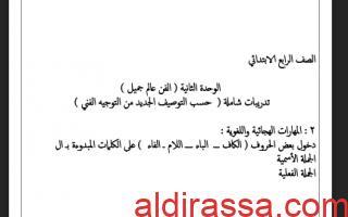 تدريبات شاملة الوحدة الثانية عربي الصف الرابع للفصل الثاني أ. أحمد جمال الدين 2018 2019