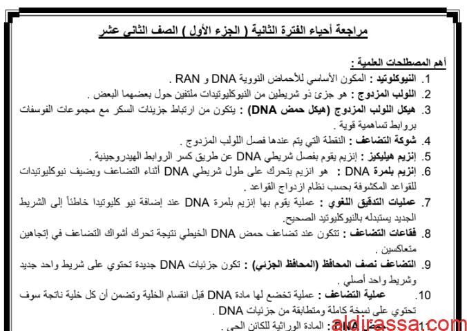 تعاليل وتعاريف ومقارنات الأحياء للصف الثاني عشر الفصل الثاني