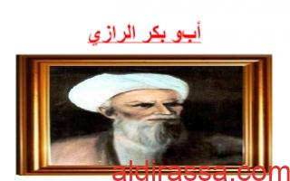 تقرير أبو بكر الرازي للصف الثامن
