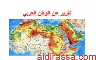 تقرير الوطن العربي اجتماعيات للصف السابع