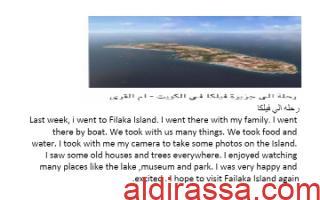 تقرير انجليزي رحلة الى جزيرة فيلكا للصف الثامن