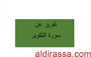 تقرير سورة التكوير تربية إسلامية للصف الرابع