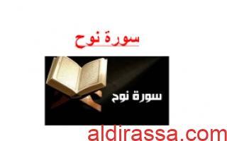 تقرير سورة نوح تربية إسلامية للصف السابع