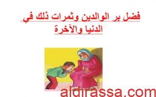 تقرير فضل بر الوالدين وثمرات ذلك في الدنيا والآخرة تربية إسلامية للصف السابع