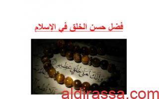 تقرير فضل حسن الخلق في الإسلام تربية إسلامية للصف السابع