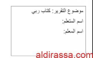تقرير كتاب ربي التربية الإسلامية للصف الرابع الفصل الأول