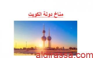 تقرير مناخ دولة الكويت اجتماعيات للصف الرابع