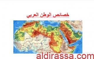 تقريرخصائص الوطن العربي اجتماعيات للصف السابع
