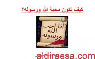تقريركيف تكون محبة الله ورسوله تربية إسلامية للصف السابع