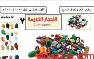 تلخيص علوم الاحجار الكريمة للصف التاسع اعداد ابراهيم علي الفصل الاول 2020