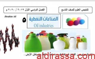تلخيص علوم الصناعات النفطية للصف التاسع الفصل الاول اعداد ابراهيم علي 2020