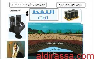 تلخيص علوم النفط للصف التاسع الفصل الاول اعداد ابراهيم علي 2020