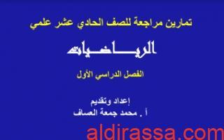 تمارين مراجعة رياضيات للصف الحادي عشر الفصل الاول للمعلم محمد جمعة عساف