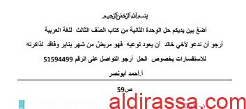 حل الوحدة الثانية اللغة العربية للصف الثالث الفصل الأول