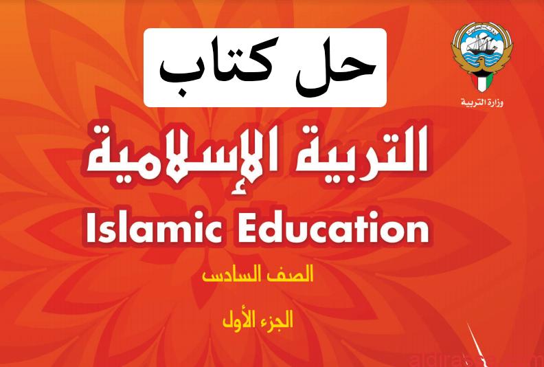 حل كتاب التربية الاسلامية للصف السادس الفصل الاول