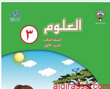 حل كتاب العلوم للصف الثالث الفصل الأول للمعلمة فاطمة ردن