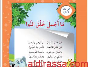 حل كتاب اللغة العربية للصف الرابع الوحدة الثانية أ, محمود الدمشقي