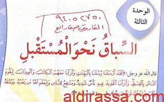 حل كتاب عربي الوحدة الثالثة الصف الرابع للفصل الأول إعداد الفاروق 2018 2019