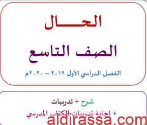 درس الحال لغة عربية للصف التاسع اعداد وجيه الهمامي