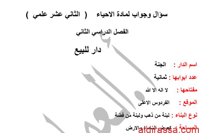 سؤال وجواب أحياء للصف الثاني عشر الفصل الثاني اعداد ابراهيم العماوي