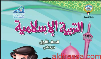 كتاب التربية الاسلامية للصف الاول الفصل الثاني