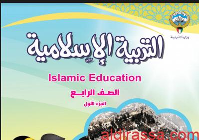 كتاب التربية الاسلامية للصف الرابع الفصل الاول