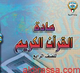 كتاب القرآن الكريم للصف الرابع الفصل الاول