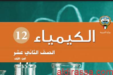 كتاب الكيمياء للصف الثاني عشر الفصل الاول