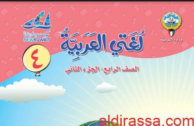 كتاب اللغة العربية للصف الرابع الفصل الثاني