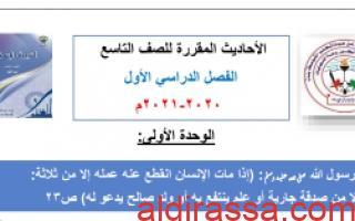 مذكرة الأحاديث المطلوبة تربية اسلامية للصف التاسع الفصل الاول