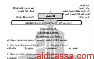 مذكرة انجليزي اجابة اسئلة طريق النجاح للصف الثامن