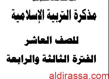 مذكرة تربية اسلامية للصف العاشر الفصل الثاني أ. محمد الدهلاوي