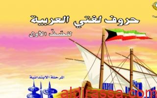 مذكرة حروف لغتي العربية للصف الأول