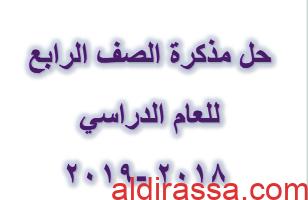 مذكرة علوم الوحدة الاولى محلولة للصف الرابع اعداد مريم بن ناصر