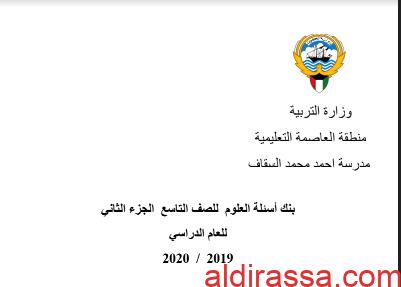 مذكرة علوم للصف التاسع الفصل الثاني 2019-2020 أ. احمد عبدالعظيم