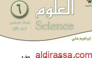 مذكرة علوم للصف السادس الفصل الاول اعداد ابراهيم علي