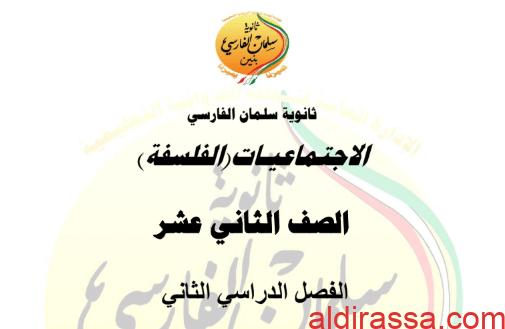 مذكرة فلسفة شاملة للصف الثاني عشر الفصل الثاني ثانوية سلمان الفارسي