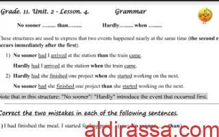 مذكرة قواعد انجليزي للصف الحادي عشر الفصل الاول ثانوية سلمان الفارسي