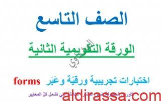 مذكرة لغة عربية للصف التاسع الفصل الاول اعداد العشماوي