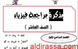 مذكرة مراجعة فيزياء محلولة للصف العاشر الفصل الاول